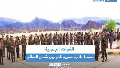 صورة القوات الجنوبية تسقط طائرة مسيرة للحوثيين شمال الضالع