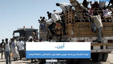 صورة أبين .. قوات الحزام الامني تضبط مهربين حاولوا تهريب أفارقة إلى محافظة البيضاء