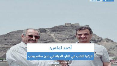 صورة أحمد لملس: الحياة في عدن سلام وحب، اتركوا الشب في النار