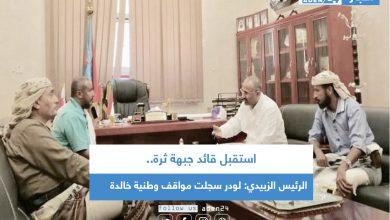 صورة الرئيس الزبيدي: لودر سجلت مواقف وطنية خالدة