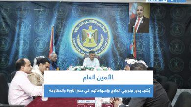 صورة الأمين العام يُشيد بدور جنوبيي الخارج وإسهاماتهم في دعم الثورة والمقاومة