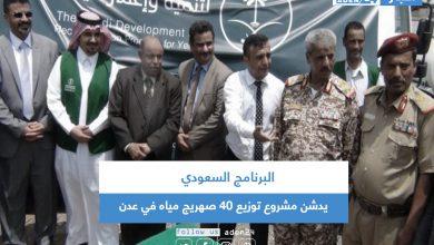 صورة البرنامج السعودي يدشن مشروع توزيع 40 صهريج مياه في عدن