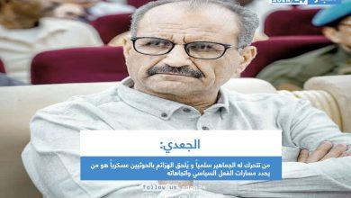 صورة الجعدي: من تتحرك له الجماهير سلمياً و يُلحق الهزائم بالحوثيين عسكرياً هو من يحدد مسارات الفعل السياسي واتجاهاته