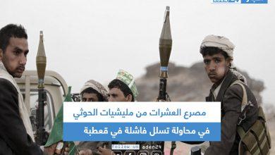 صورة مصرع العشرات من مليشيات الحوثي في محاولة تسلل فاشلة في قعطبة