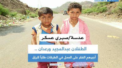 صورة الطفلان عبدالمجيد ورعدان .. أجبرهم الفقر على العمل في الطرقات طلبآ للرزق .