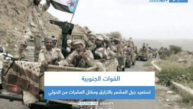 صورة القوات الجنوبية تستعيد جبل المشمر بالأزارق ومقتل العشرات من الحوثي