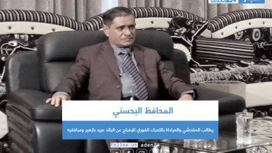 صورة المحافظ البحسني يطالب المقدشي والعراداة بالتحرك الفوري للإفراج عن الرائد عبيد بازهير ومرافقيه