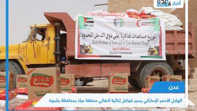 صورة الهلال الأحمر الإماراتي يسير قوافل إغاثية لأهالي منطقة عياذ بمحافظة بشبوة.