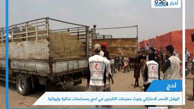 صورة الهلال الأحمر الاماراتي يغيث مخيمات النازحين في لحج بمساعدات غذائية وإيوائية