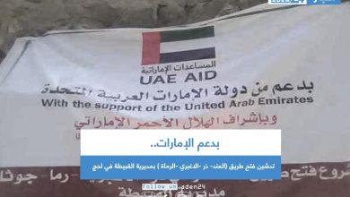 صورة بدعم الإمارات تدشين فتح طريق (العند- ذر -الاغبري -الرماة ) بمديرية القبيطة في لحج
