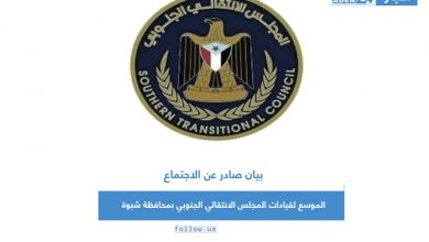 صورة بيان صادر عن الاجتماع الموسع لقيادات المجلس الانتقالي الجنوبي بمحافظة شبوة