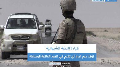 صورة قيادة النخبة الشبوانية تؤكد عدم احراز أي تقدم في تنفيذ اتفاقية الوساطة