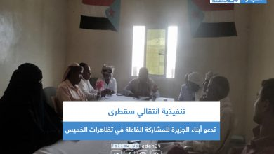 صورة تنفيذية انتقالي سقطرى تدعو أبناء الجزيرة للمشاركة الفاعلة في تظاهرات الخميس