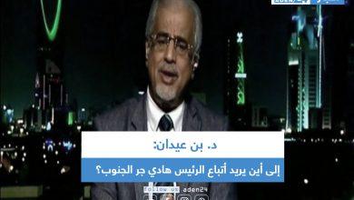 صورة د. بن عيدان: إلى أين يريد أتباع الرئيس هادي جر الجنوب؟