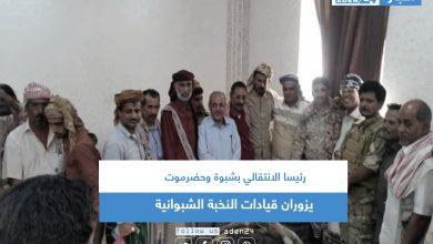 صورة رئيسا الانتقالي بشبوة وحضرموت يزوران قيادات النخبة الشبوانية