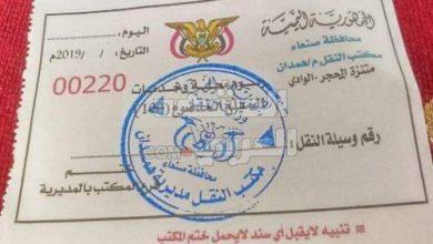 صورة صنعاء : مليشيا الحوثي  تفرض رسوما على زيارة الوديان والمتنفسات الطبيعية