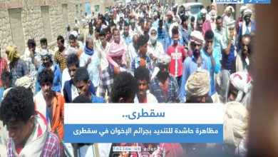 صورة مظاهرة حاشدة للتنديد بجرائم الإخوان في سقطرى
