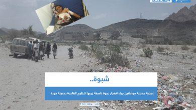 صورة شبوة .. إصابة خمسة مواطنين جراء انفجار عبوة ناسفة زرعها تنظيم القاعدة بمدينة خورة