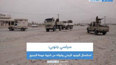 صورة سياسي جنوبي: استئصال الوجود اليمني وقواته من شبوة مهمة الجميع