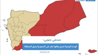 صورة صحفي جنوبي: الوحدة اليمنية اصبح بقائها خطر على السعودية ودول المنطقة