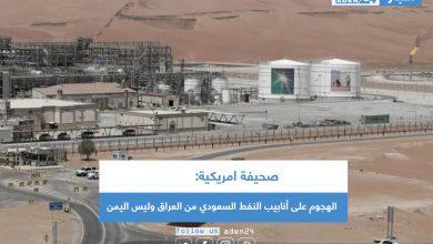 صورة صحيفة امريكية: الهجوم على أنابيب النفط السعودي من العراق وليس اليمن