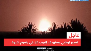 صورة عاجل   تفجير إرهابي يستهدف إنبوب غاز في رضوم شبوة