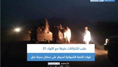 صورة قوات النخبة الشبوانية تسيطر على مداخل مدينة عتق