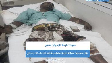صورة قوات تابعة للإخوان تمنع انزال مساعدات اماراتية لجزيرة سقطرى وتطلق النار على قائد عسكري