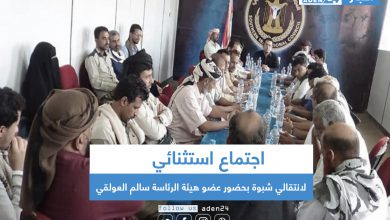 صورة اجتماع استثنائي لانتقالي شبوة بحضور عضو هيئة الرئاسة سالم العولقي