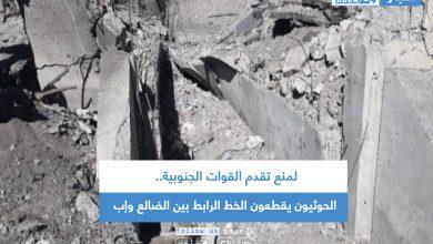 صورة لمنع تقدم القوات الجنوبية .. الحوثيون يقطعون الخط الرابط بين الضالع وإب