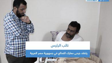 صورة نائب الرئيس يتفقد جرحى معارك الضالع في جمهورية مصر العربية