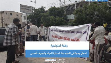 صورة عدن .. وقفة احتجاجية لعمال وموظفي المؤسسة المحلية للمياه والصرف الصحي