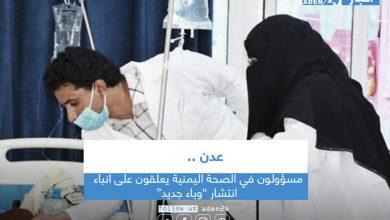 """صورة مسؤولون في الصحة اليمنية يعلقون على أنباء انتشار """"وباء جديد"""" بعدن"""