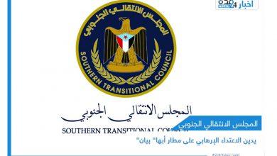 """صورة المجلس الانتقالي الجنوبي يدين الاعتداء الإرهابي على مطار أبها"""" بيان"""""""