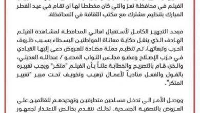صورة قيادي إخواني يحرض ضد عرض فيلم 10 أيام قبل الزفة بتعز ويصفه بالمنكر