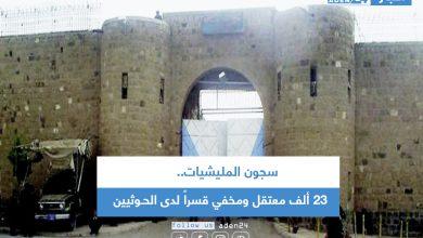 صورة 23 ألف معتقل ومخفي قسراً لدى الحـوثيين