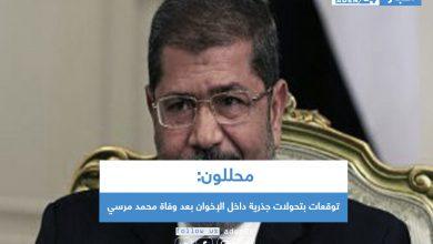صورة محللون: توقعات بتحولات جذرية داخل الإخوان بعد وفاة محمد مرسي