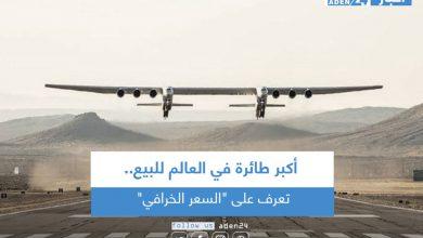 """صورة أكبر طائرة في العالم للبيع.. تعرف على """"السعر الخرافي"""""""