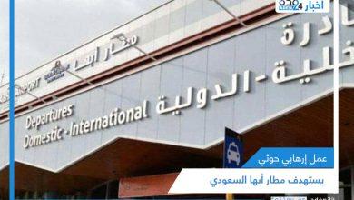 صورة عمل إرهابي حوثي يستهدف مطار أبها السعودي