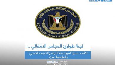 صورة لجنة طوارئ المجلس الانتقالي تكثف دعمها لمؤسسة المياه والصرف الصحي بالعاصمة عدن