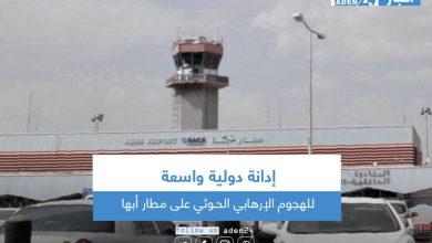 صورة إدانة دولية واسعة للهجوم الإرهابي الحـوثي على مطار أبها