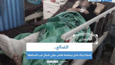 صورة إصابة إمرأة حامل برصاصة قناص حوثي شمال غرب الضالع