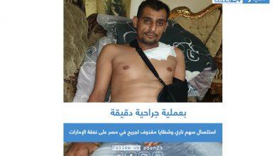 صورة بعملية جراحية دقيقة .. استئصال سهم ناري وشظايا مقذوف لجريح في مصر على نفقة الإمارات