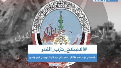 صورة #الاصلاح_حزب_الغدر هاشتاج يفضح أكاذيب وجرائم الإخوان في اليمن والخارج