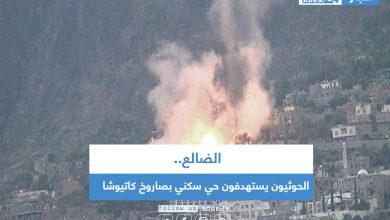 صورة الحوثيون يستهدفون حي سكني في الضالع بصاروخ كاتيوشا