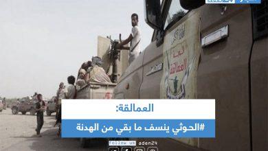 صورة العمالقة : #الحـوثي ينسف ما بقي من الهدنة