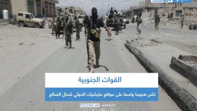 صورة القوات الجنوبية تشن هجوما واسعا على مواقع مليشيات الحوثي شمال الضالع