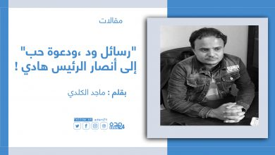 """صورة """"رسائل ود ،ودعوة حب"""" إلى أنصار الرئيس هادي !"""