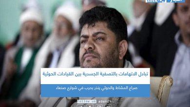 صورة صراع المشاط والحوثي ينذر بحرب في شوارع صنعاء