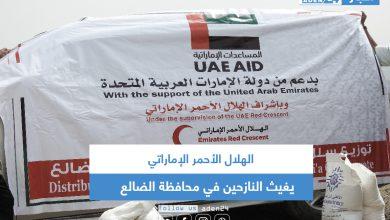 صورة الهلال الأحمر الإماراتي يغيث النازحين في محافظة الضالع